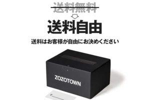 zozotownが送料自由をスタート